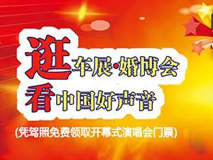 """中国县域群众文化节 """"幸福澳门网上投注网址喜传天下"""""""