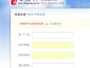 【公告】正阳网注册、登陆及完善信息教程