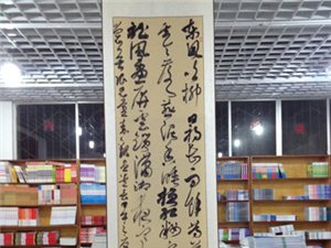 行知书店店面扩大,今日隆重开业