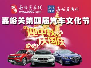 2014年嘉峪关迎中秋・庆国庆第四届汽车文化节