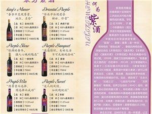品味好生活,养生东方紫酒