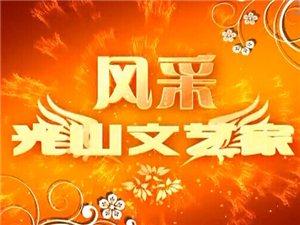 光山文�家�L采-光山文�家�L采