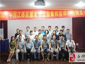 城市中国首届江西盟友交流会在泰和举行