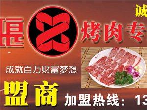 僖子琅――专业的烤肉