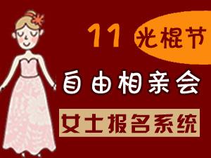 合江在线首届相亲会-自由相亲会女士报名
