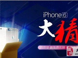 iphone6大猜想,晒愿望,赢免费名额,更有演唱会门票送!
