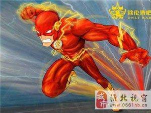 就在今晚,欧伦酒吧特邀中国达人秀,霹雳闪电侠,大秀绝技。