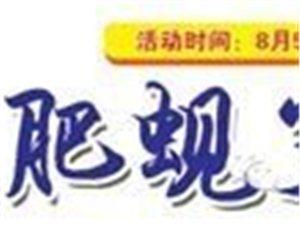 春莲肥蚬子烤肉――2元海鲜特价菜