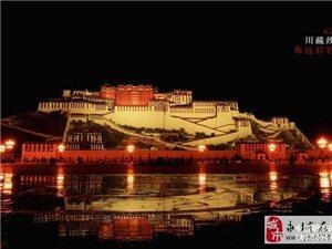 (穿越户外)9.9号,西藏在召唤,最后一年318,不要再等待。