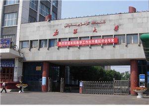 新疆大学北校区