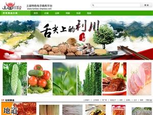 土苗印象电子商务平台落户利川
