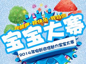 """""""海威迩杯""""2014年安新魅力宝宝评选活动"""