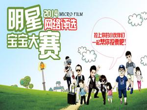 """彩588彩票首届马年""""明星宝宝""""网络评选大赛"""
