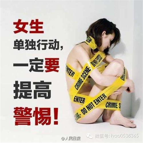 最近关于女生单独出门的事故频发,所以小编提醒一下女生独自行动应该注意的