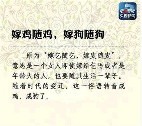 #一起补语文#【十个被误传了几千年的俗语】