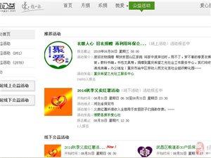 2014义卖红薯活动在腾讯公益网发布