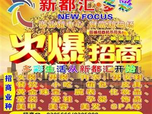皇冠娱乐网站新都汇多彩商业中心皇冠娱乐注册