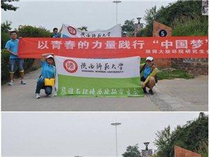 陕师大研究生洽川行:寻访美丽乡村・贡献青春力量
