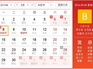 2014中秋节放假安排,中秋节放假安排时间表
