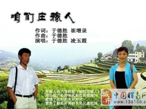 3D快乐影院(第九期) 辉南人自己写的歌-《咱们庄稼人》