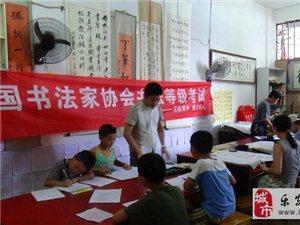 2014年第二次书法考级,在乐安舞墨斋举行