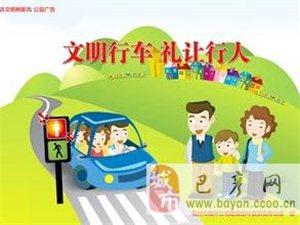 提示各位车主:请给放学的小朋友们让一让路!