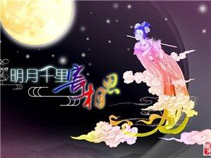 """""""明月寄相思 晒照赢好礼""""中秋节晒出安康人的幸福"""