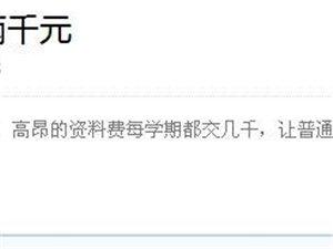 """重庆教育界怎一个""""乱""""字了得!!"""