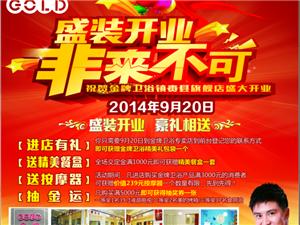 金牌卫浴镇赉县旗舰店盛装开业,39寸液晶电视等你来拿!