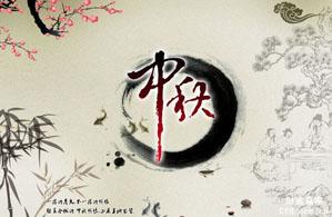 中秋节——那些你不知道的事