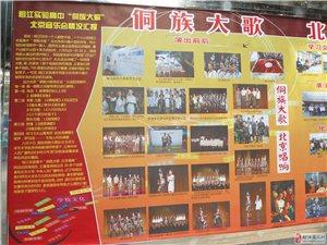 榕江县――侗族大歌北京唱响