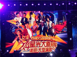 2014星光大道冠军(彬县)大型演唱会9月6日晚隆重举行