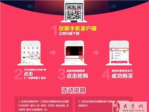 新时代影城大邑店1毛钱看电影活动开始啦!!
