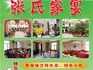 青海地方特色菜就在张氏家宴