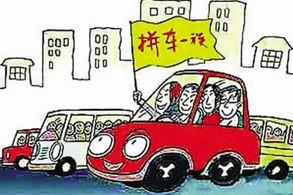 [原创]注意绛县在线拼车/顺风车频道上线公告