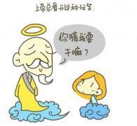 [灌水]上帝与Google,玉帝与Baidu超搞笑