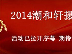 """2014年珠海在�""""潮和�杯""""�z影大�"""