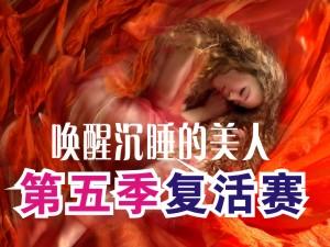 """澳门网上投注官网县首届""""微信美女""""大赛(第五季复活赛)"""