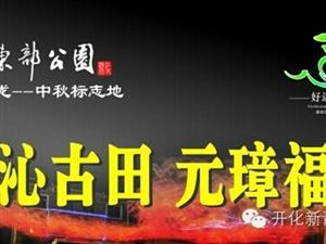 """2014国家东部公园""""苏庄草龙""""民俗文化节圆满成功—香火草龙闹中秋"""