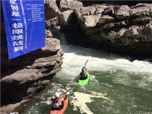 2014年白水洋国际水上(皮划艇)极限挑战赛