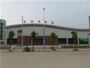 乐安新车站10月16日正式启用