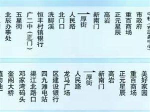 2014年广安城区最新公交线路信息大全,出门必备!值得收藏