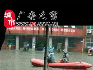 2014年9月广安特大暴雨