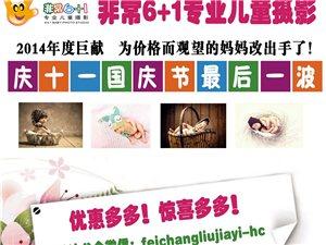 【潢川非常6+1专业儿童摄影】庆十一活动进行中!!!