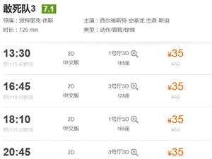 17.5影城大邑店2014-09-14放映计划表