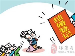 香洲婚姻登记处多举措迎接结婚登记高峰