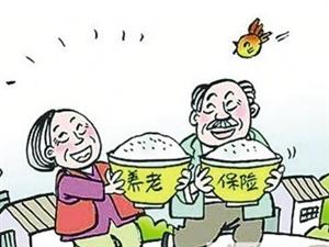 【七海微讲堂—社保篇】失地农民养老保险政策