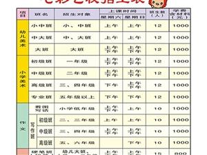 七彩艺术培训学————-2014年秋季班招生简章