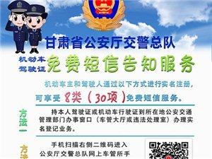 甘肃省公安厅交警总队免费短信告知服务
