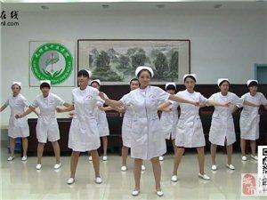 滨州无棣中医院白衣天使版《小苹果》护士版MV【彩排版】